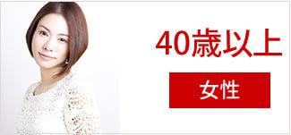 40代女性向け美容師求人